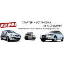 Стартер + Установка всего за 4 300 рублей.