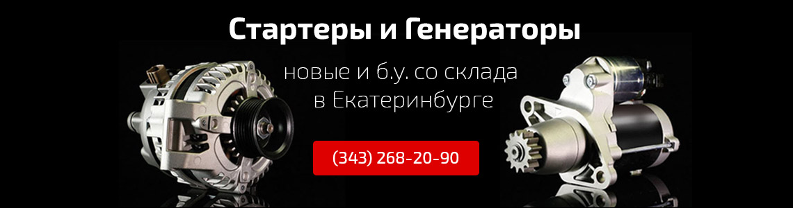 Стартеры и Генераторы в наличие в Екатеринбурге