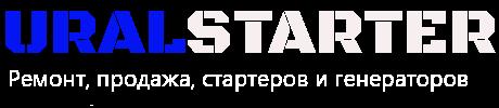 Урал Стартер